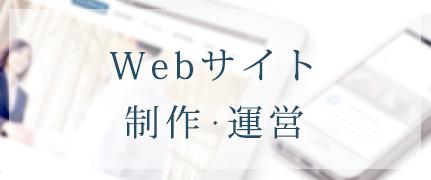 webサイト制作運営
