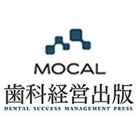 歯科経営出版